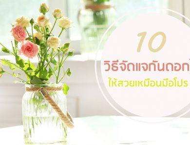 วิธีจัดแจกันดอกไม้แต่งบ้าน